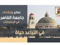 جامعة القاهرة تعلن إرشادات عامة لطلاب السنوات النهائية خلال فترة الامتحانات