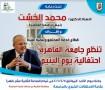 غدًا .. جامعة القاهرة تستقبل 100 طفل ضمن احتفالية بيوم اليتيم