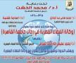 بروتوكول تعاون بين جامعة القاهرة ووكالة الفضاء المصرية