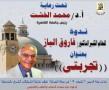 دعوة لحضور ندوة العالم المصري فاروق الباز بجامعة القاهرة