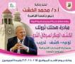 جامعة القاهرة تطلق حملة