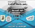 هندسة القاهرة تنظم الملتقي السنوي للتوظيف والتدريب بحضور كبري الشركات الصناعية والهندسية