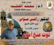 زاهي حواس في جامعة القاهرة للحديث عن الملك الشاب
