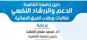 بتوجيه من د. الخشت: دليل للدعم والإرشاد النفسي لطلاب السنوات النهائية خلال فترة الامتحانات والوقاية من كورونا