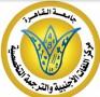 تفاعل إيجابي من الباحثين على اختبارات ودورات مركز اللغات والترجمة الإليكترونية بجامعة القاهرة