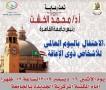 جامعة القاهرة تحتفل باليوم العالمي للأشخاص ذوي الإعاقة