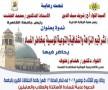 دعوة لحضور ندوة نشر قيم النزاهة والشفافية بجامعة القاهرة