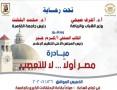 غدًا .. جامعة القاهرة تستضيف وزير الشباب ورئيس المجلس الأعلى للإعلام