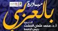 د. الخشت : إطلاق حزمة كبيرة من الفاعليات بالجامعة تزامنًا مع اليوم العالمي للغة العربية
