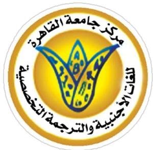 د. الخشت يوجه إدارة مركز اللغات والترجمة بالتوسع في الخدمات والدورات التدريبية على منصة الجامعة