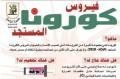 جامعة القاهرة تنظم ندوة للتوعية بفيروس كورونا