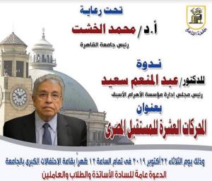 دعوة لحضور ندوة د. عبد المنعم سعيد
