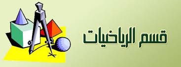 كتاب الرياضيات للصف الثالث الثانوي سوريا