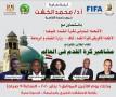 مشاهير كرة القدم العالمية في جامعة القاهرة غدًا الاثنين