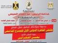 بدء فاعليات المهرجان الدولي الأول للمسرح الجامعي بجامعة القاهرة