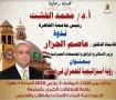غدًا ندوة وزير الإسكان بجامعة القاهرة