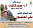 الإثنين المقبل .. جامعة القاهرة تستضيف المنشد علي الهلباوي