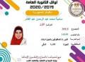 منحة مجانية خاصة من جامعة القاهرة لأولى المكفوفين بالثانوية العامة