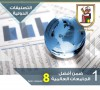 د. الخشت: جامعة القاهرة الأولى مصريا في 8 تصنيفات .. ولا نلتفت للتصنيفات ذات المعايير الهشة وغير العادلة